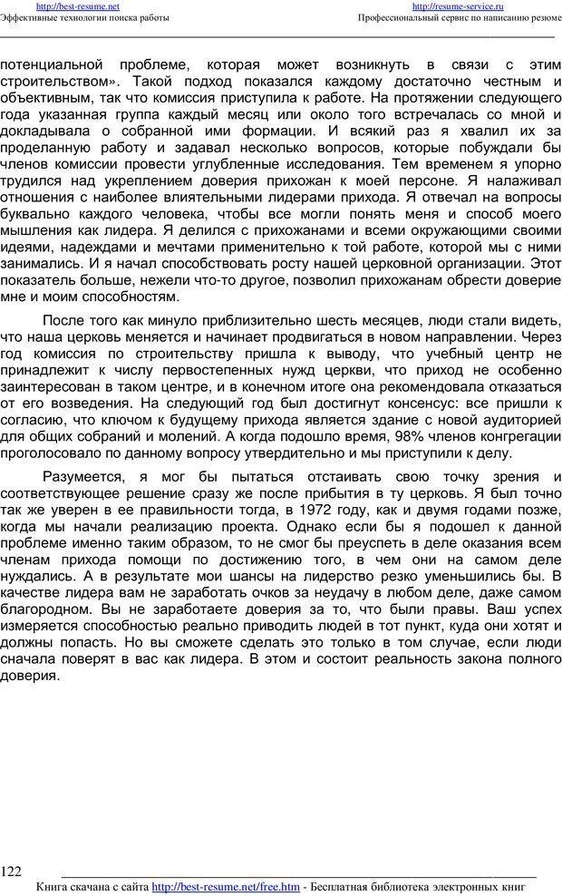PDF. 21 неопровержимый закон лидерства. Максвелл Д. Страница 121. Читать онлайн