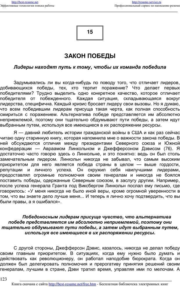 PDF. 21 неопровержимый закон лидерства. Максвелл Д. Страница 122. Читать онлайн