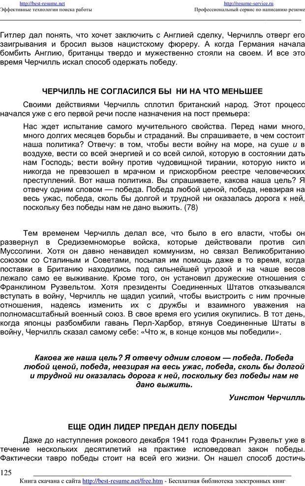 PDF. 21 неопровержимый закон лидерства. Максвелл Д. Страница 124. Читать онлайн