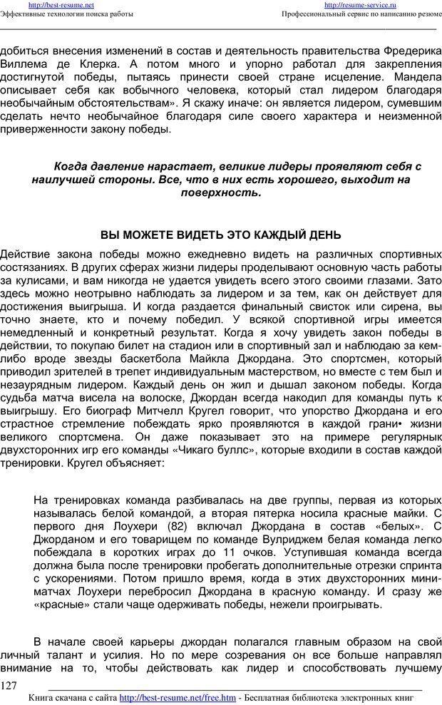 PDF. 21 неопровержимый закон лидерства. Максвелл Д. Страница 126. Читать онлайн