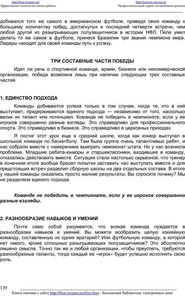 PDF. 21 неопровержимый закон лидерства. Максвелл Д. Страница 128. Читать онлайн