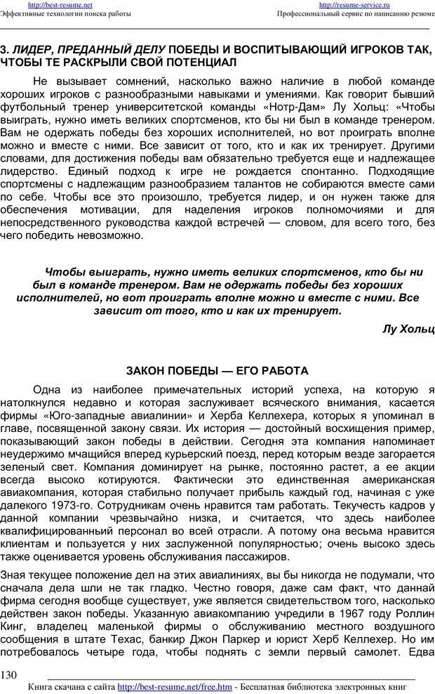 PDF. 21 неопровержимый закон лидерства. Максвелл Д. Страница 129. Читать онлайн
