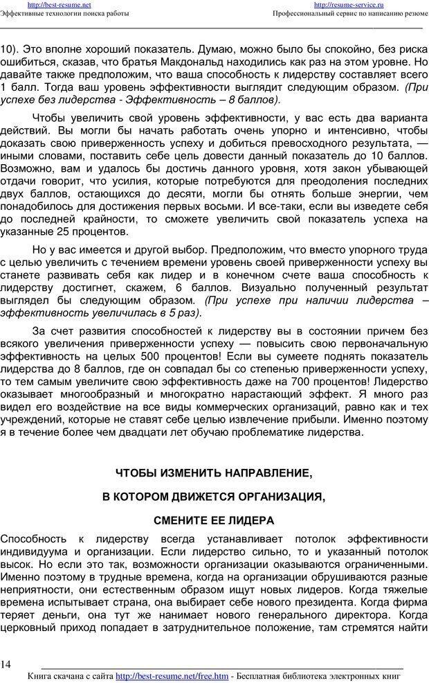 PDF. 21 неопровержимый закон лидерства. Максвелл Д. Страница 13. Читать онлайн