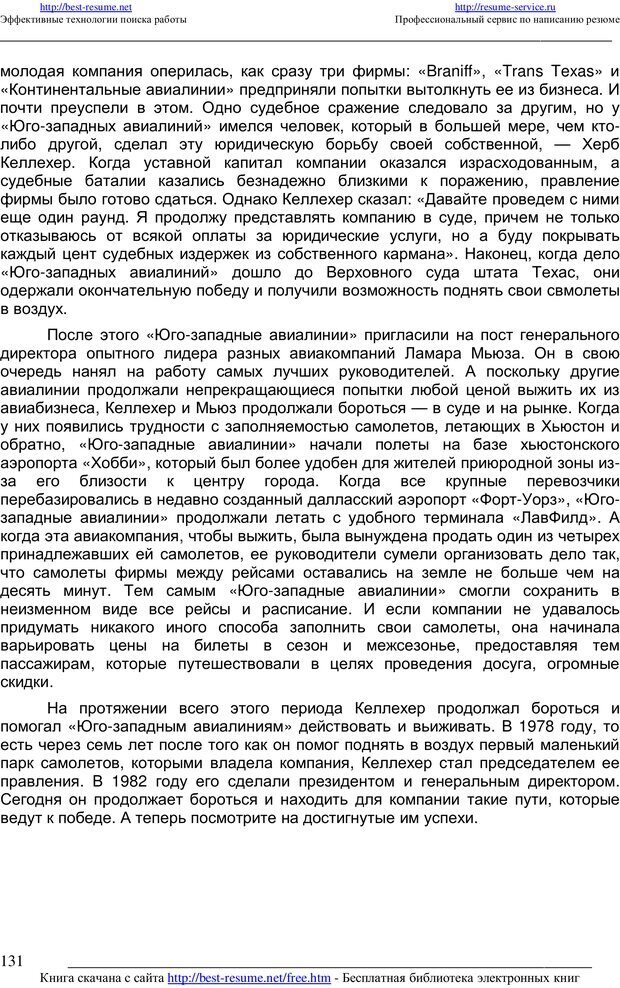 PDF. 21 неопровержимый закон лидерства. Максвелл Д. Страница 130. Читать онлайн