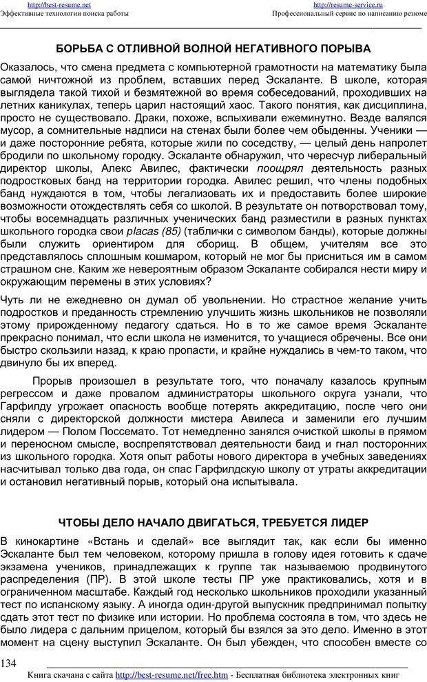 PDF. 21 неопровержимый закон лидерства. Максвелл Д. Страница 133. Читать онлайн