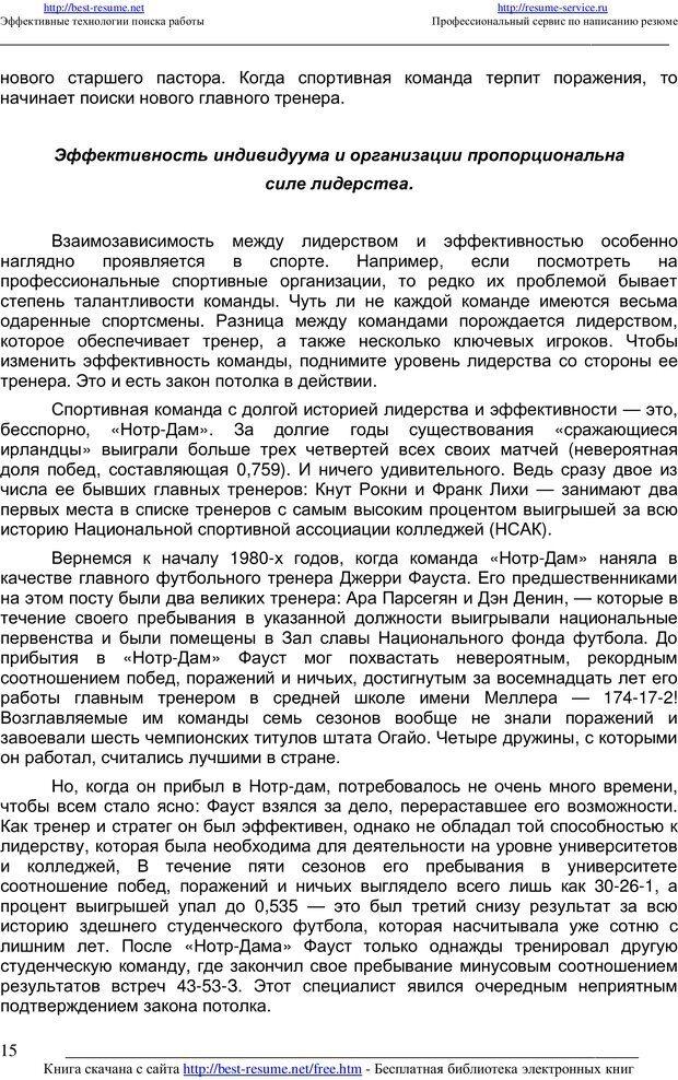 PDF. 21 неопровержимый закон лидерства. Максвелл Д. Страница 14. Читать онлайн