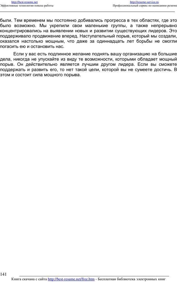 PDF. 21 неопровержимый закон лидерства. Максвелл Д. Страница 140. Читать онлайн