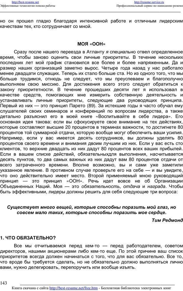 PDF. 21 неопровержимый закон лидерства. Максвелл Д. Страница 142. Читать онлайн