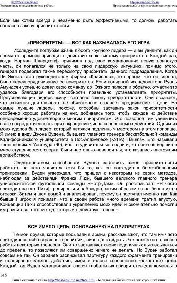 PDF. 21 неопровержимый закон лидерства. Максвелл Д. Страница 144. Читать онлайн