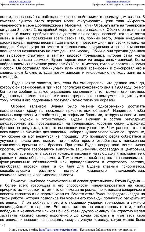 PDF. 21 неопровержимый закон лидерства. Максвелл Д. Страница 145. Читать онлайн