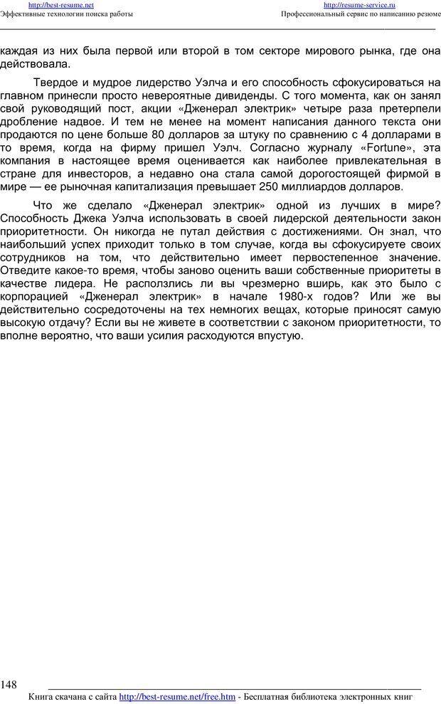 PDF. 21 неопровержимый закон лидерства. Максвелл Д. Страница 147. Читать онлайн