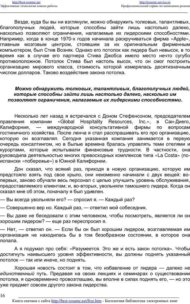 PDF. 21 неопровержимый закон лидерства. Максвелл Д. Страница 15. Читать онлайн