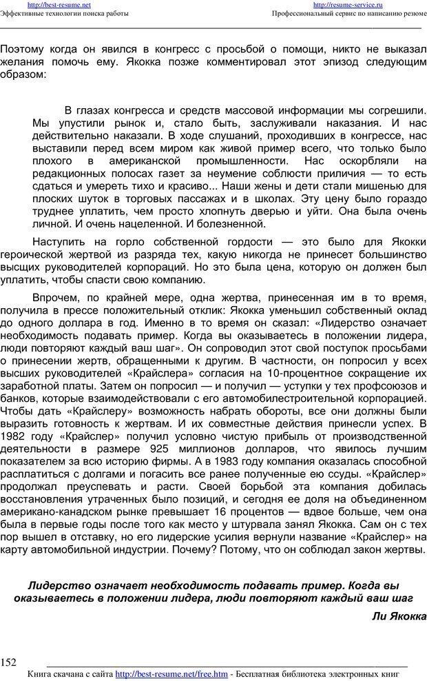 PDF. 21 неопровержимый закон лидерства. Максвелл Д. Страница 151. Читать онлайн