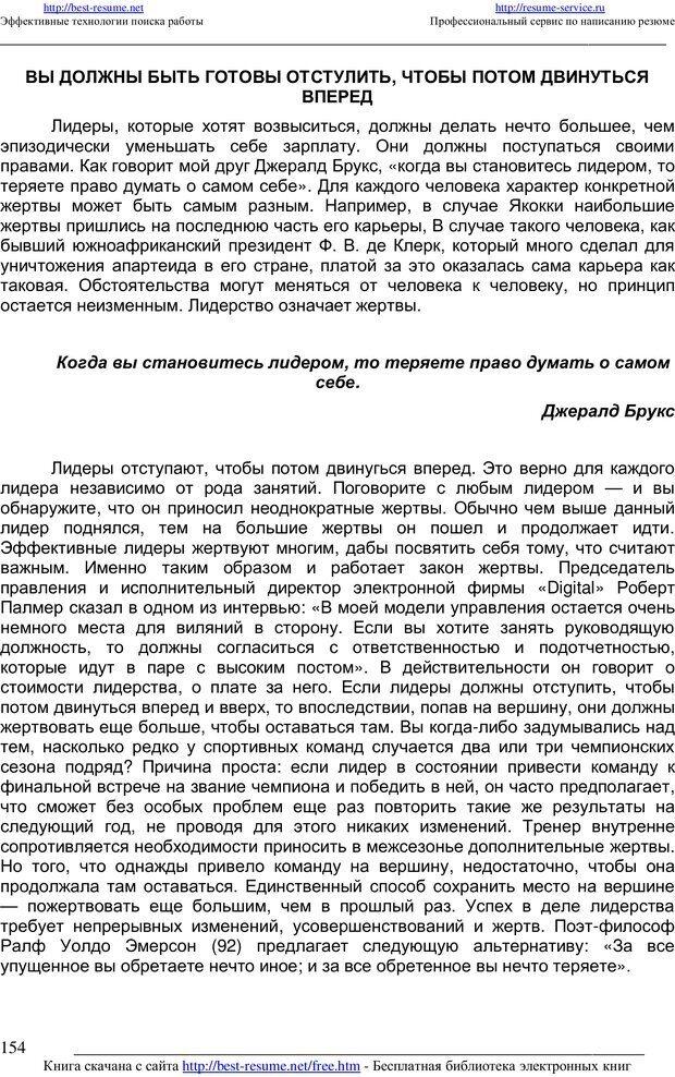 PDF. 21 неопровержимый закон лидерства. Максвелл Д. Страница 153. Читать онлайн
