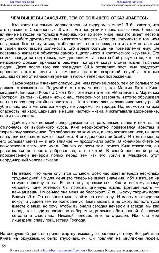 PDF. 21 неопровержимый закон лидерства. Максвелл Д. Страница 154. Читать онлайн