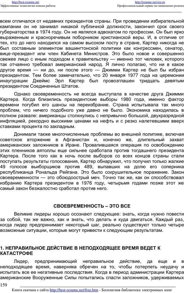 PDF. 21 неопровержимый закон лидерства. Максвелл Д. Страница 158. Читать онлайн