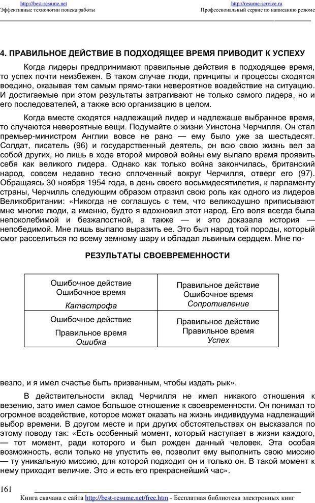 PDF. 21 неопровержимый закон лидерства. Максвелл Д. Страница 160. Читать онлайн