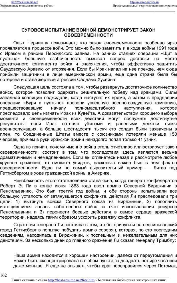 PDF. 21 неопровержимый закон лидерства. Максвелл Д. Страница 161. Читать онлайн