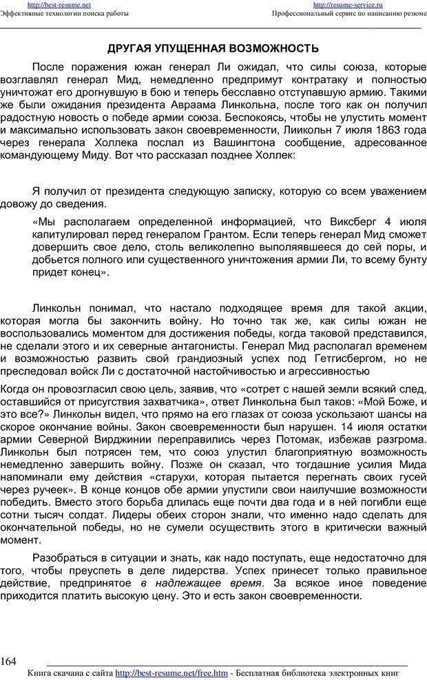 PDF. 21 неопровержимый закон лидерства. Максвелл Д. Страница 163. Читать онлайн