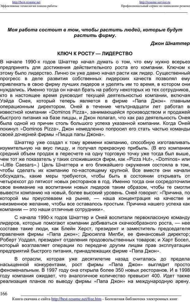 PDF. 21 неопровержимый закон лидерства. Максвелл Д. Страница 165. Читать онлайн