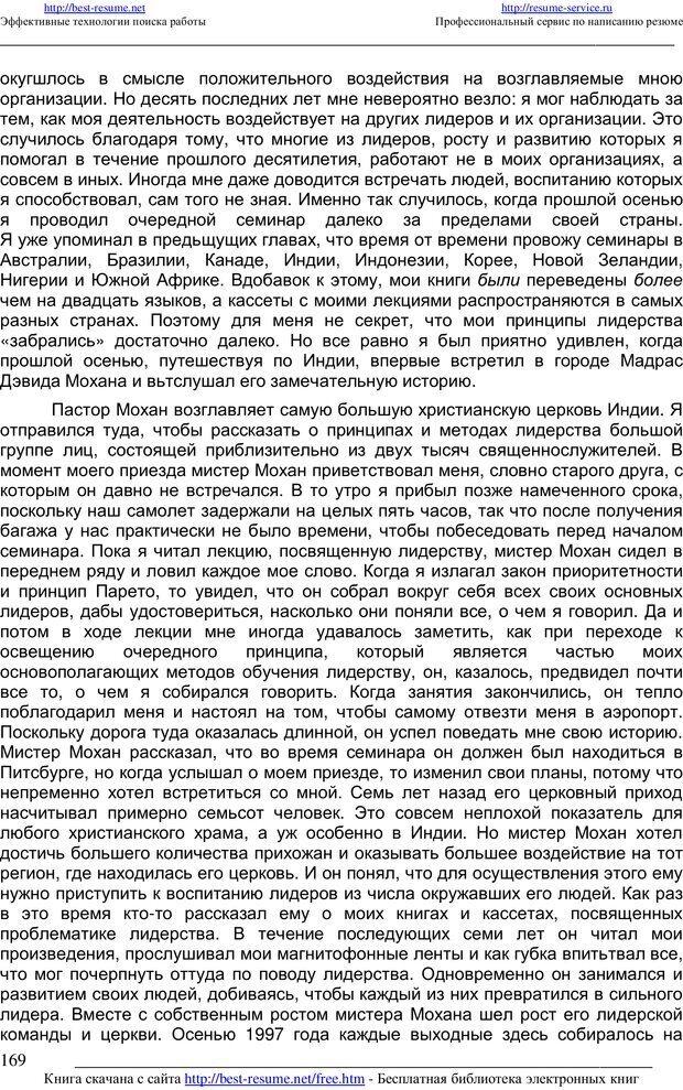 PDF. 21 неопровержимый закон лидерства. Максвелл Д. Страница 168. Читать онлайн