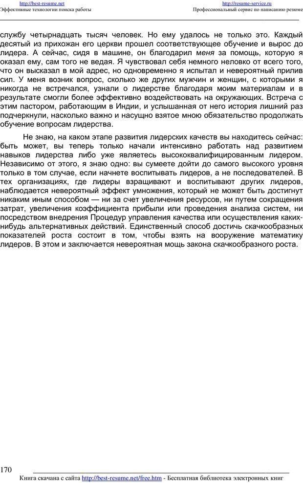 PDF. 21 неопровержимый закон лидерства. Максвелл Д. Страница 169. Читать онлайн