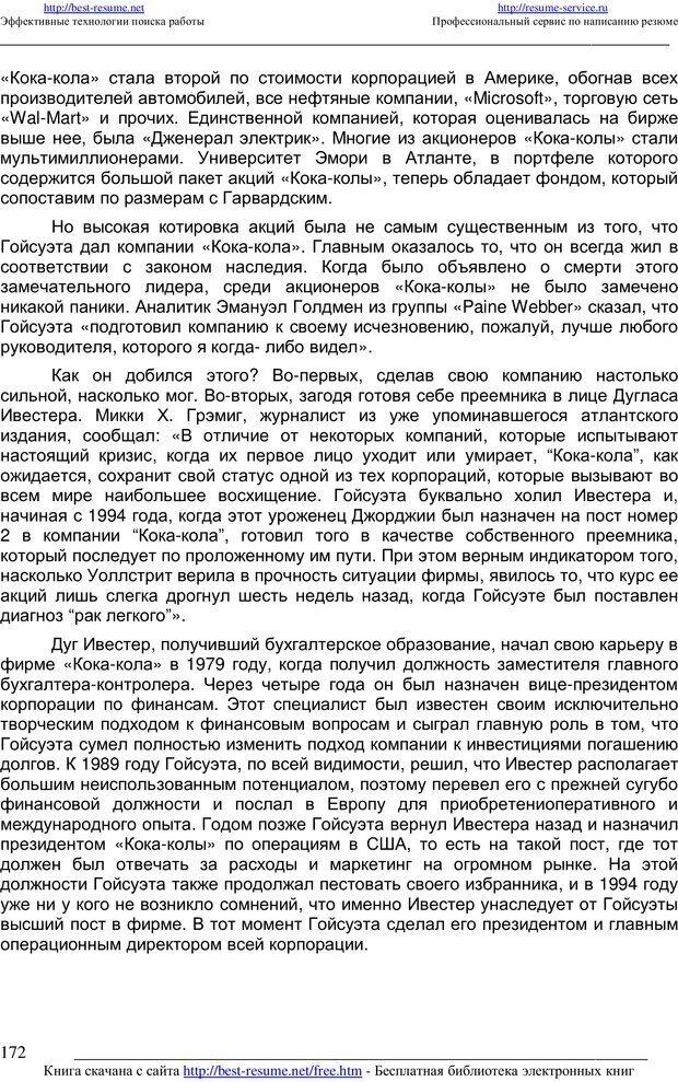 PDF. 21 неопровержимый закон лидерства. Максвелл Д. Страница 171. Читать онлайн