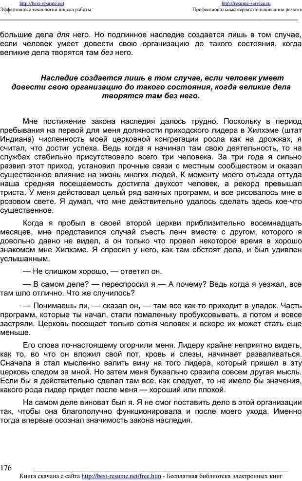 PDF. 21 неопровержимый закон лидерства. Максвелл Д. Страница 175. Читать онлайн