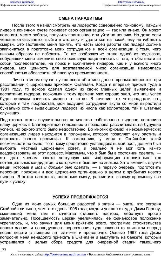 PDF. 21 неопровержимый закон лидерства. Максвелл Д. Страница 176. Читать онлайн