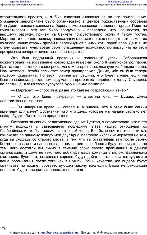 PDF. 21 неопровержимый закон лидерства. Максвелл Д. Страница 177. Читать онлайн
