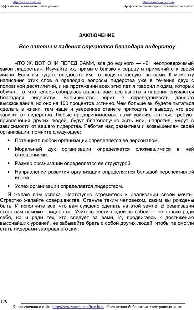 PDF. 21 неопровержимый закон лидерства. Максвелл Д. Страница 178. Читать онлайн