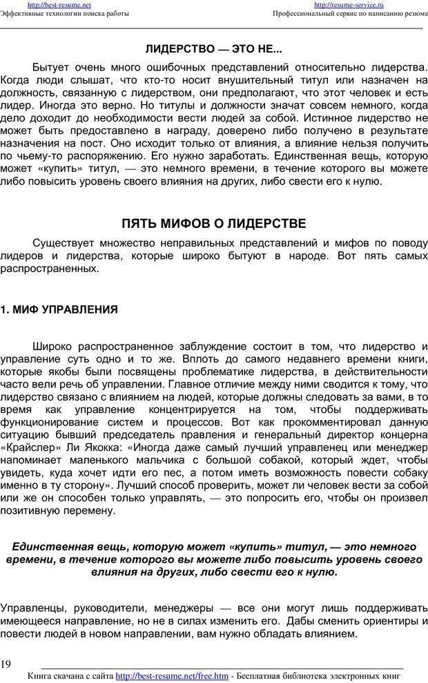 PDF. 21 неопровержимый закон лидерства. Максвелл Д. Страница 18. Читать онлайн