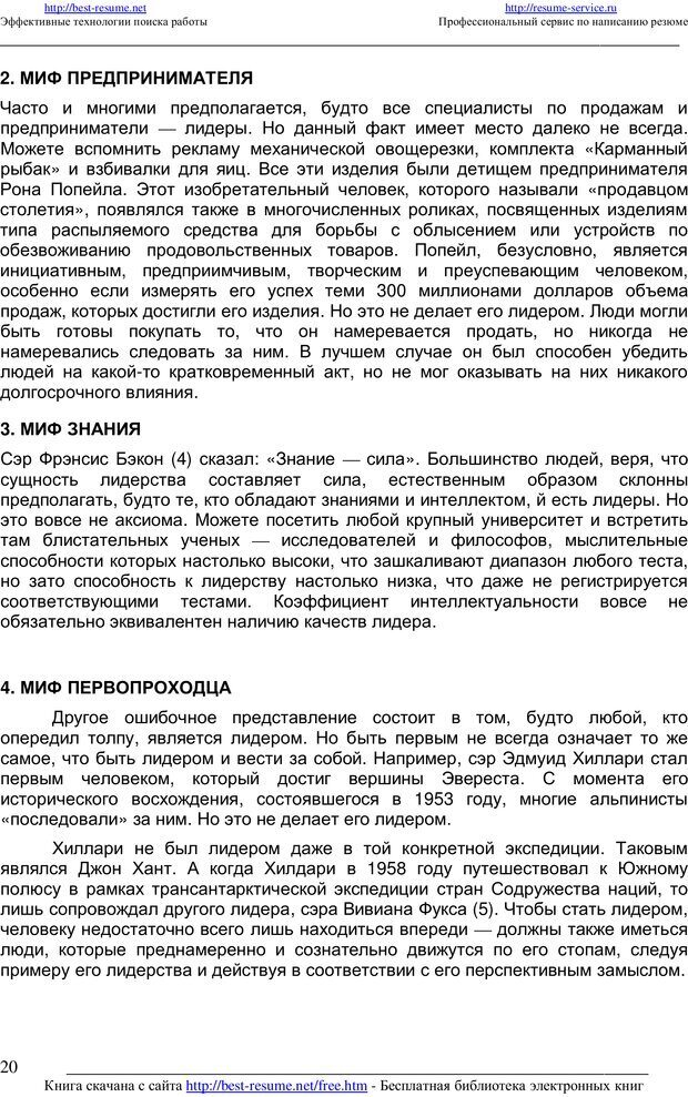 PDF. 21 неопровержимый закон лидерства. Максвелл Д. Страница 19. Читать онлайн