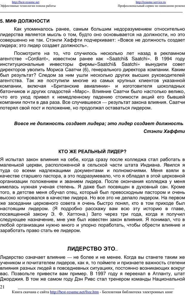 PDF. 21 неопровержимый закон лидерства. Максвелл Д. Страница 20. Читать онлайн