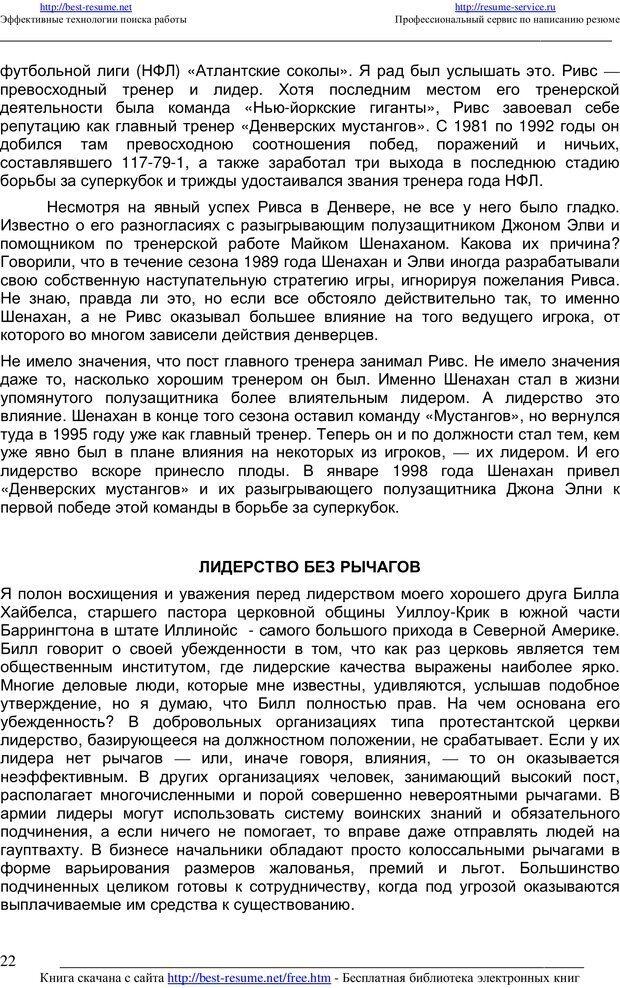 PDF. 21 неопровержимый закон лидерства. Максвелл Д. Страница 21. Читать онлайн