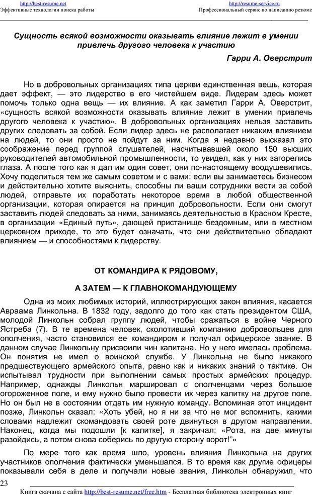 PDF. 21 неопровержимый закон лидерства. Максвелл Д. Страница 22. Читать онлайн