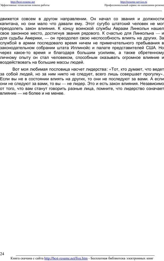 PDF. 21 неопровержимый закон лидерства. Максвелл Д. Страница 23. Читать онлайн