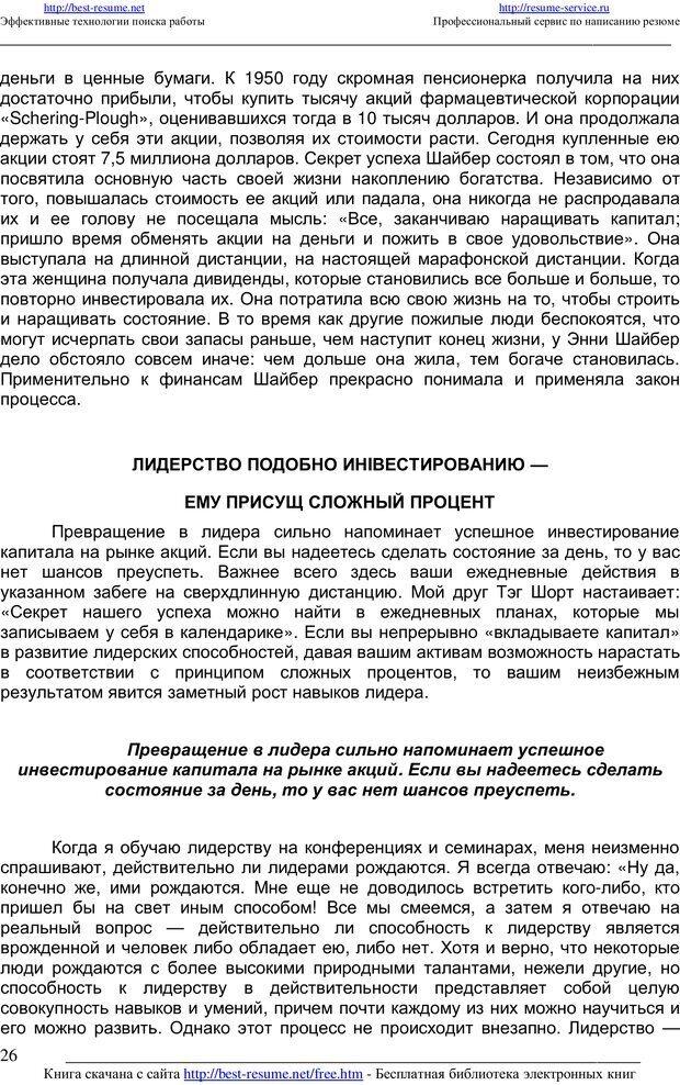 PDF. 21 неопровержимый закон лидерства. Максвелл Д. Страница 25. Читать онлайн