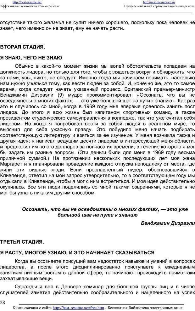 PDF. 21 неопровержимый закон лидерства. Максвелл Д. Страница 27. Читать онлайн