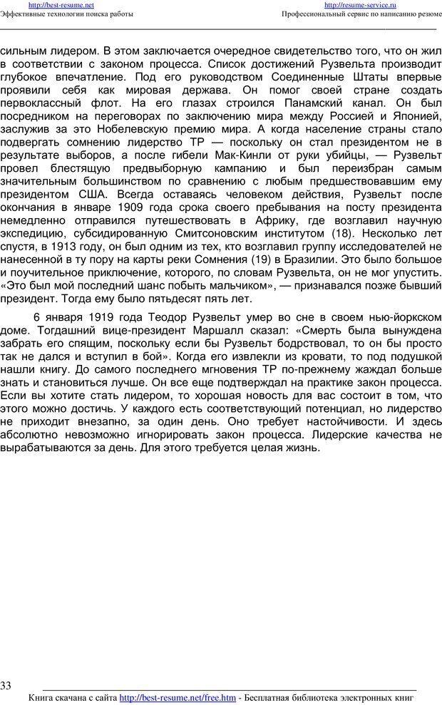 PDF. 21 неопровержимый закон лидерства. Максвелл Д. Страница 32. Читать онлайн