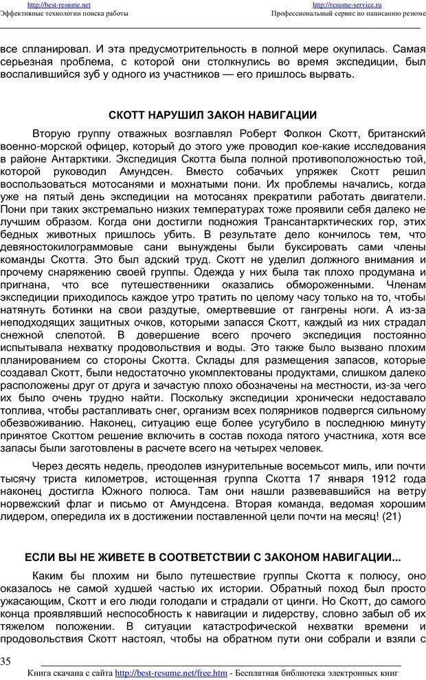 PDF. 21 неопровержимый закон лидерства. Максвелл Д. Страница 34. Читать онлайн