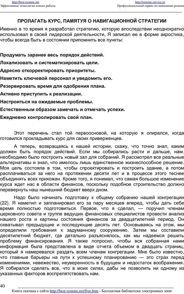 PDF. 21 неопровержимый закон лидерства. Максвелл Д. Страница 39. Читать онлайн