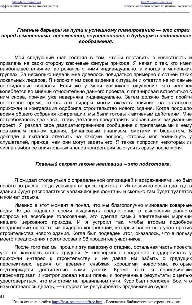 PDF. 21 неопровержимый закон лидерства. Максвелл Д. Страница 40. Читать онлайн