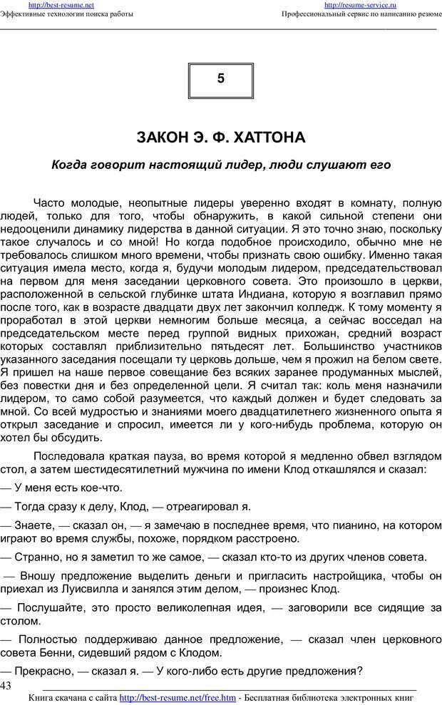 PDF. 21 неопровержимый закон лидерства. Максвелл Д. Страница 42. Читать онлайн