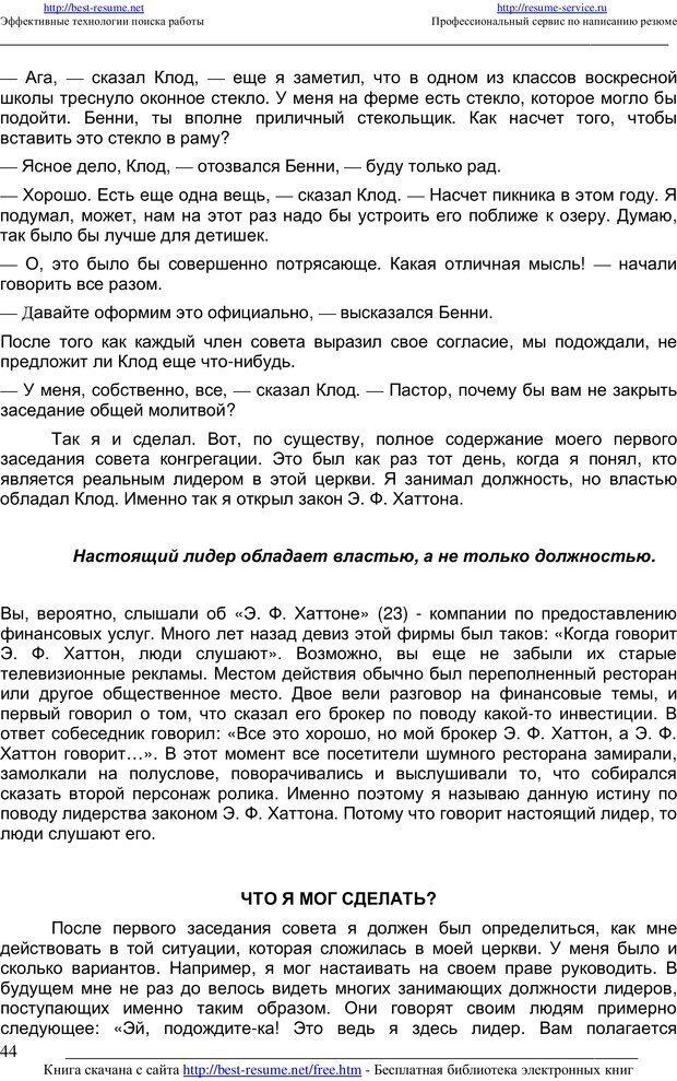 PDF. 21 неопровержимый закон лидерства. Максвелл Д. Страница 43. Читать онлайн