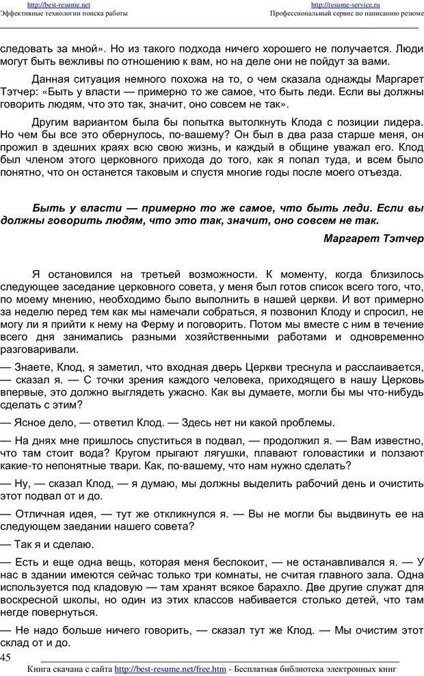 PDF. 21 неопровержимый закон лидерства. Максвелл Д. Страница 44. Читать онлайн