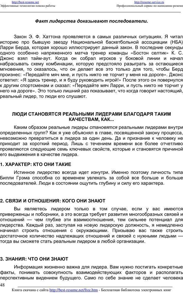 PDF. 21 неопровержимый закон лидерства. Максвелл Д. Страница 47. Читать онлайн