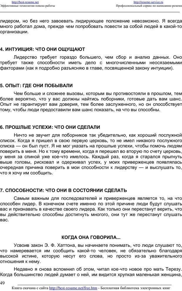 PDF. 21 неопровержимый закон лидерства. Максвелл Д. Страница 48. Читать онлайн
