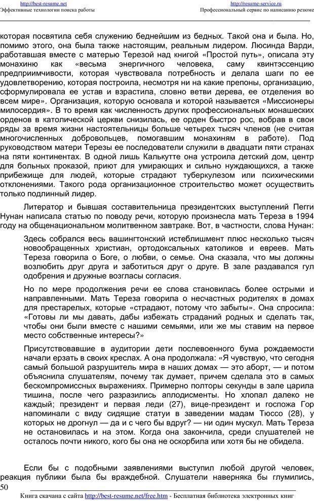 PDF. 21 неопровержимый закон лидерства. Максвелл Д. Страница 49. Читать онлайн