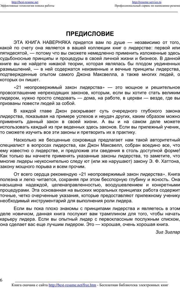 PDF. 21 неопровержимый закон лидерства. Максвелл Д. Страница 5. Читать онлайн